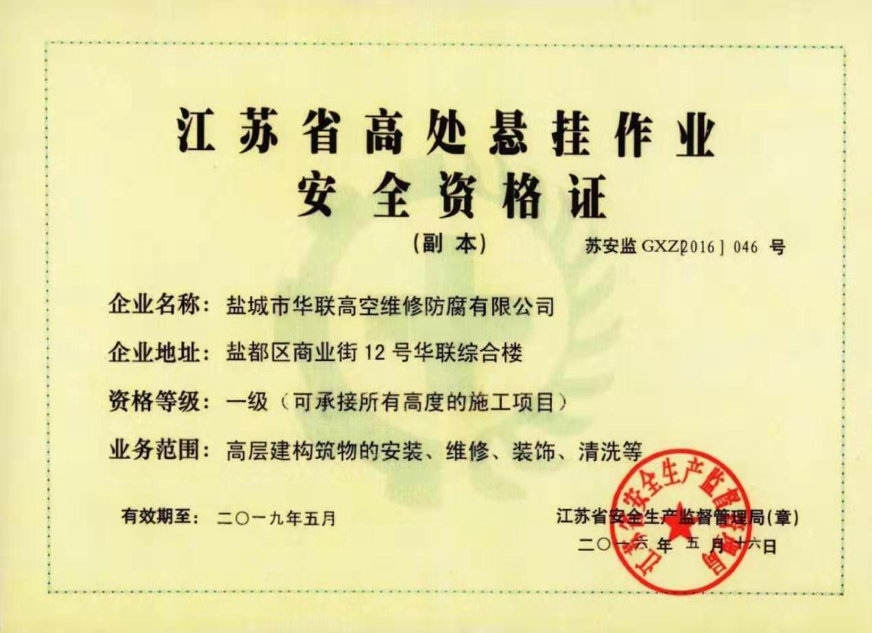 江苏省高处悬挂作业安全资格证