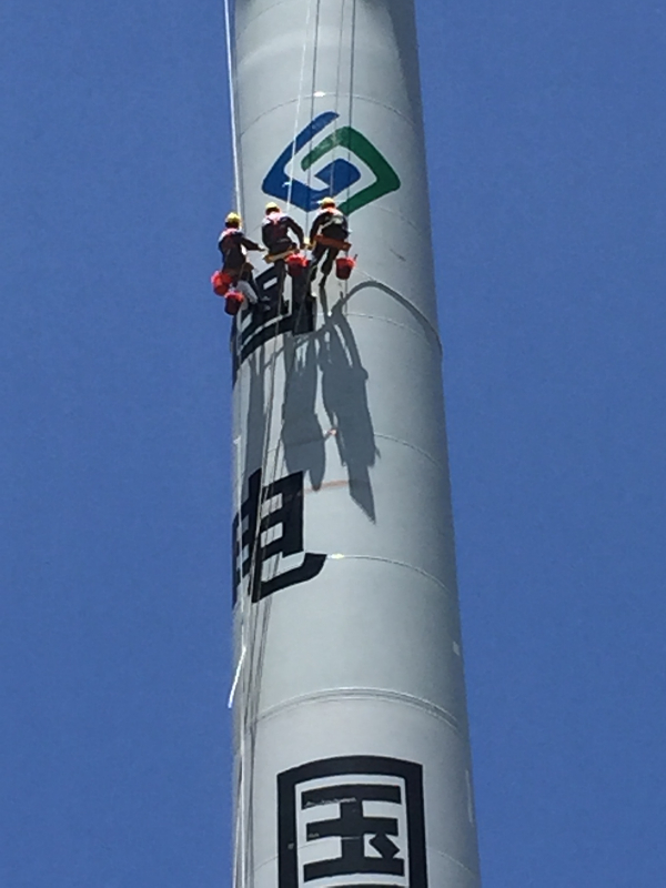 风机塔筒喷字改字