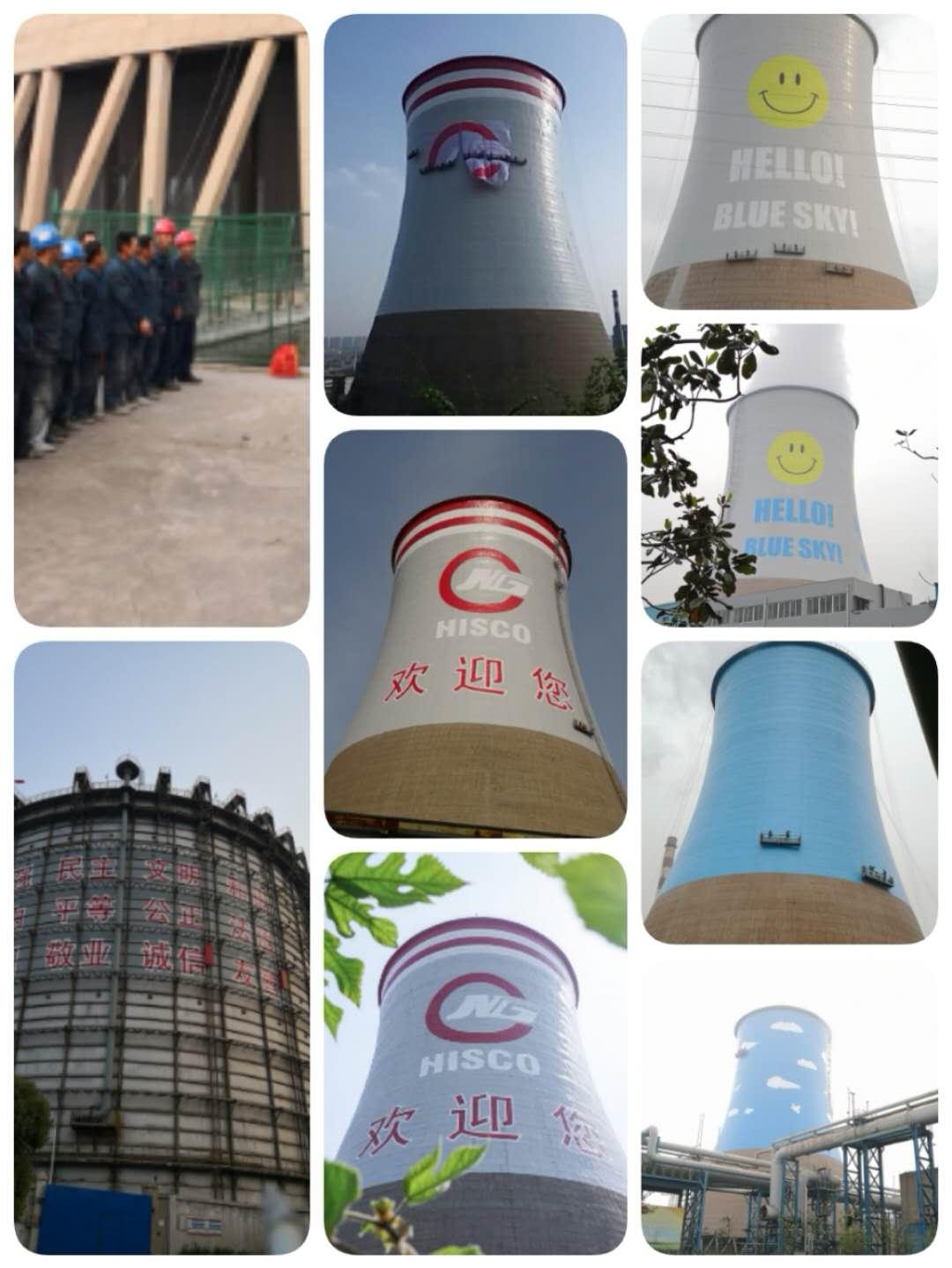 南京钢铁集团公辅事业部电厂冷却塔外壁美化工程